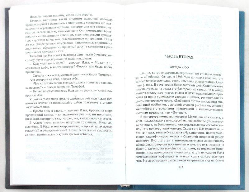 Иллюстрация 1 из 10 для Крепость сомнения - Антон Уткин | Лабиринт - книги. Источник: Лабиринт