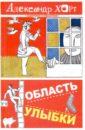 Область улыбки, Хорт Александр Николаевич