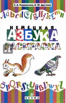 Немецкая азбука. РаскраскаЗнакомство с иностранным языком<br>Книжка-раскраска с немецким алфавитом является прекрасным дополнением к Немецкой азбуке (авторы - Е. А. Паршикова, Н. Ю. Дручкив). Она поможет организовать досуг ребенка, сделает постижение основ немецкого языка увлекательным и веселым занятием.<br>