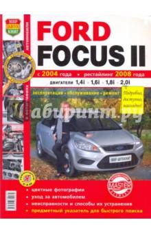 Ford Focus II (с 2004 г., рестайлинг с 2008 г.). Эксплуатация, обслуживание, ремонт