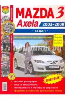 Автомобили Mazda 3, Axela (2003-2009 гг.) седан. Эксплуатация, обслуживание, ремонт
