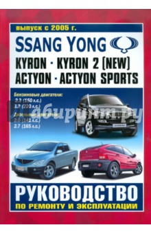 Руководство по ремонту и эксплуатации SsangYong Kyron, Actyon, Actyon Sport бензин/дизель с 2005 г.