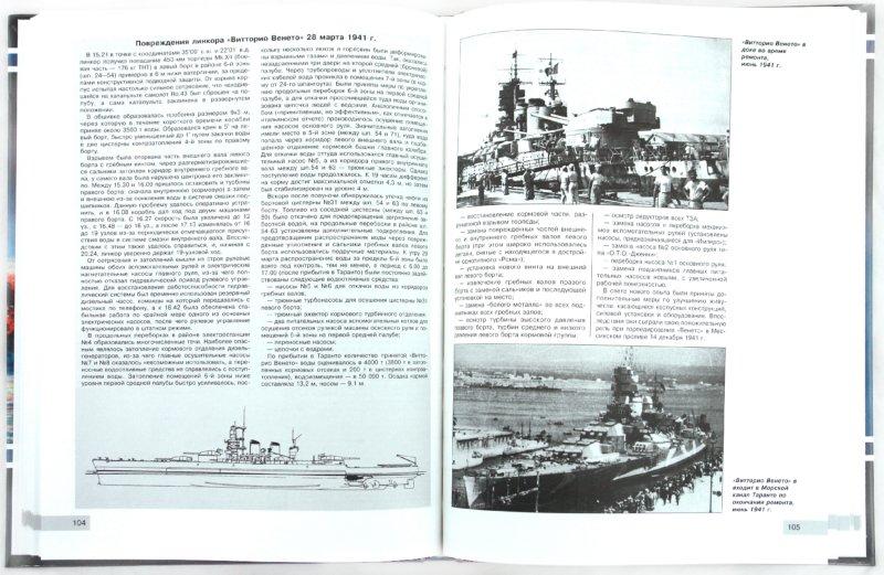 Иллюстрация 1 из 16 для Суперлинкоры Муссолини - Патянин, Малов | Лабиринт - книги. Источник: Лабиринт