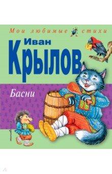 БасниБасни для детей<br>Басни Ивана Крылова. <br>Для младшего школьного возраста.<br>