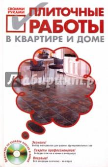 Плиточные работы в квартире и доме (+DVD)