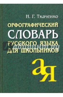 Орфографический словарь русского языка для школьников от Лабиринт