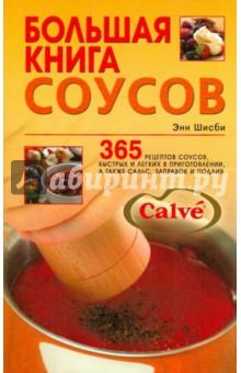 Большая книга соусов: 365 рецептов соусов, быстрых и легких в приготовлении