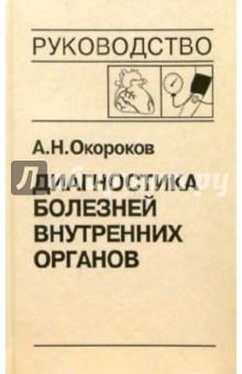 Окороков Александр Николаевич Диагностика болезней внутренних органов. Том 7: Диагностика болезней сердца и сосудов