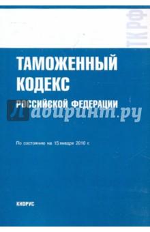 Таможенный кодекс РФ на 15.01.10 г
