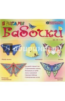 Бабочки (оригами) (АБ 11-350)