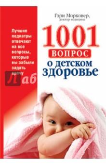 Морковер Гэри 1001 вопрос о детском здоровье