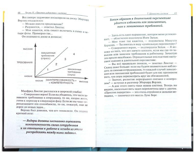 Иллюстрация 1 из 10 для Простое лидерство - Шефер, Грундль | Лабиринт - книги. Источник: Лабиринт