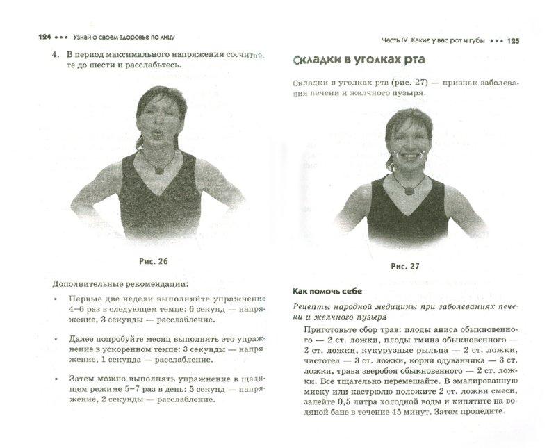 Иллюстрация 1 из 7 для Узнай о своем здоровье по лицу - Ольга Дан | Лабиринт - книги. Источник: Лабиринт