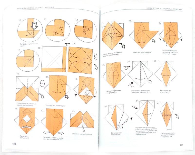 Иллюстрация 1 из 6 для Все об оригами. Скульптуры из бумаги - Серова, Серов | Лабиринт - книги. Источник: Лабиринт