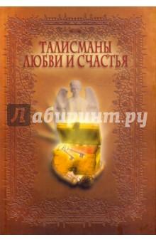 Талисманы любви и счастья. Энциклопедия