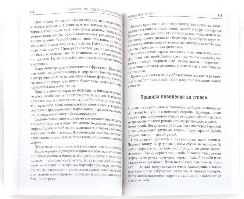 Иллюстрация 1 из 7 для Практические советы хозяину и хозяйке | Лабиринт - книги. Источник: Лабиринт