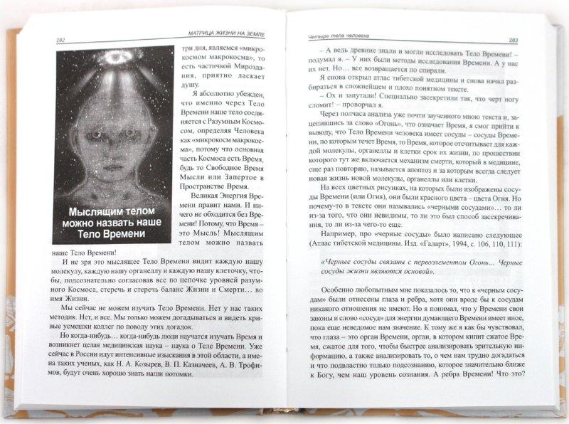 Иллюстрация 1 из 7 для В поисках Города богов (комплект из 5 книг) - Эрнст Мулдашев   Лабиринт - книги. Источник: Лабиринт