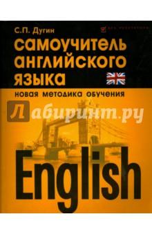 English. ����������� ����������� �����