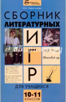 Сборник литературных игр для учащихся 10-11 классов