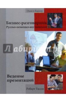 Бизнес-разговорник: ведение презентаций