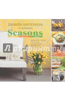 """Дизайн интерьера от """"Seasons"""". Цвет, стиль, идеи"""