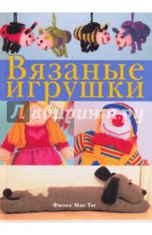 Вязаные игрушкиВязание<br>В книге представлена коллекция забавных игрушек, связанных на спицах. Оригинальные куклы, медвежата, зайчата станут прекрасным подарком для детей, а красочные иллюстрации и подробные описания по выполнению моделей пробудят их интерес к рукоделию.<br>Для широкого круга читателей.<br>