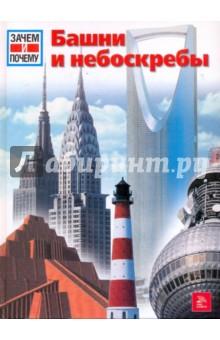 Башни и небоскребы