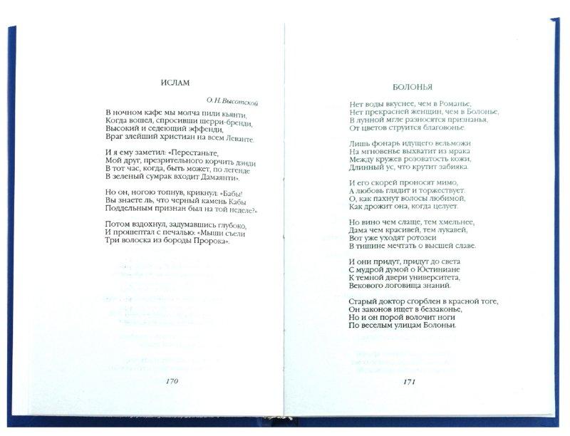 Иллюстрация 1 из 13 для Стихотворения. Поэмы - Николай Гумилев | Лабиринт - книги. Источник: Лабиринт