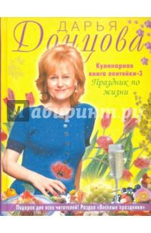 Донцова Дарья Аркадьевна Кулинарная книга лентяйки-3. Праздник по жизни