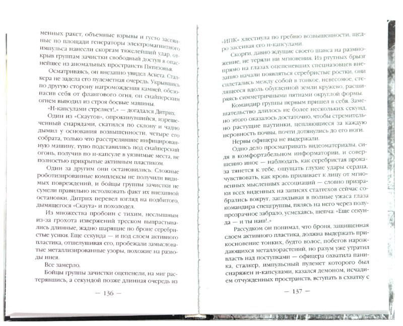 Иллюстрация 1 из 9 для Черная Пустошь - Андрей Ливадный | Лабиринт - книги. Источник: Лабиринт