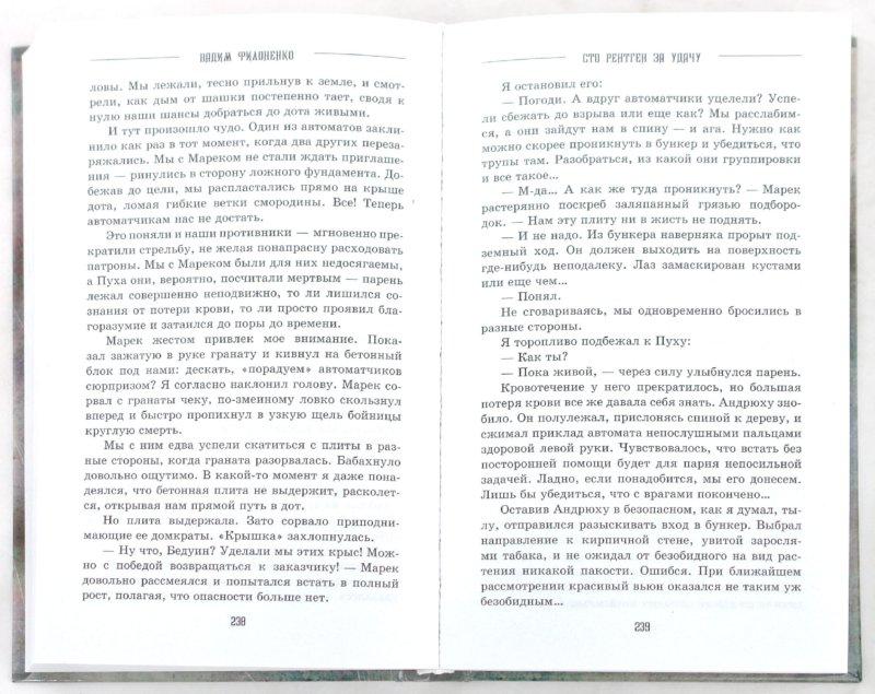 Иллюстрация 1 из 4 для Сто рентген за удачу - Вадим Филоненко | Лабиринт - книги. Источник: Лабиринт