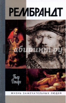 РембрандтДеятели культуры и искусства<br>Судьба Рембрандта трагична: художник умер в нищете, потеряв всех своих близких, работы его при жизни не ценились, ученики оставили своего учителя. Но тяжкие испытания не сломили Рембрандта, сила духа его была столь велика, что он мог посмеяться и над своими горестями, и над самой смертью. Он, говоривший в своих картинах о свете, знал, откуда исходит истинный Свет.<br>Автор этой биографии, Пьер Декарг, журналист и культуролог, широко известен в мире искусства. Его перу принадлежат книги о Хальсе, Вермеере, Анри Руссо, Гойе, Пикассо. Книга о Рембрандте - одна из лучших его работ. Ее отличают прекрасное знание эпохи, простая манера изложения и яркая образность.<br>