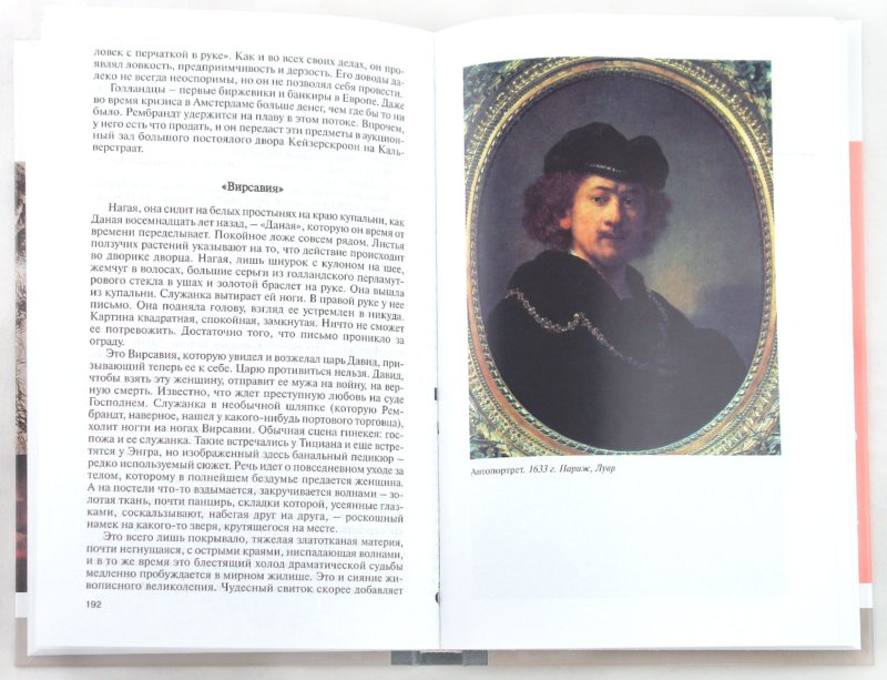 Иллюстрация 1 из 17 для Рембрандт - Пьер Декарг | Лабиринт - книги. Источник: Лабиринт