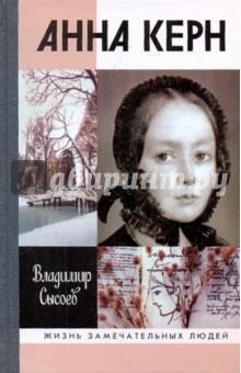 Анна Керн. Жизнь во имя любвиДеятели культуры и искусства<br>Пушкин называл Анну Петровну Керн гением чистой красоты и вавилонской блудницей. Её обаяние, ум и душевные качества нашли многочисленных почитателей, от великого поэта до императора Александра I. Первый раз она вышла замуж в 17 лет по воле отца за 52-летнего генерала; второй супруг был моложе её на 20 лет и являлся её близким родственником - даже в наше время такой союз сочли бы экстравагантным. Ей пришлось пройти через унижения, осуждение родных и нищету. На основании воспоминаний, переписки и других документов, часть из которых используется впервые, автор повествует о судьбе героини, развеивает мифы, сложившиеся вокруг её имени, и высказывает интересные предположения о некоторых эпизодах жизни этой незаурядной женщины.<br>2-е издание.<br>