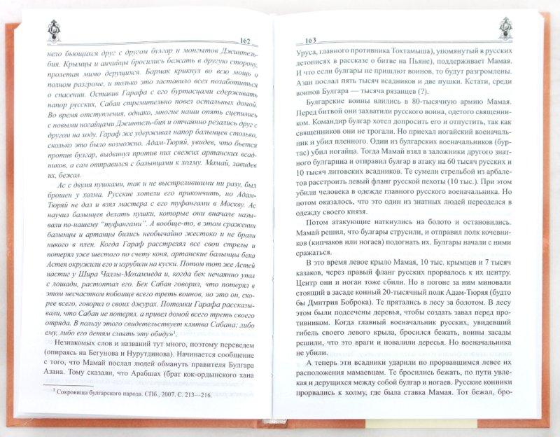 Иллюстрация 1 из 42 для Загадки поля Куликова - Юрий Звягин | Лабиринт - книги. Источник: Лабиринт