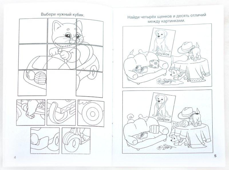 Иллюстрация 1 из 12 для Хочу все знать - Марина Дружинина | Лабиринт - книги. Источник: Лабиринт