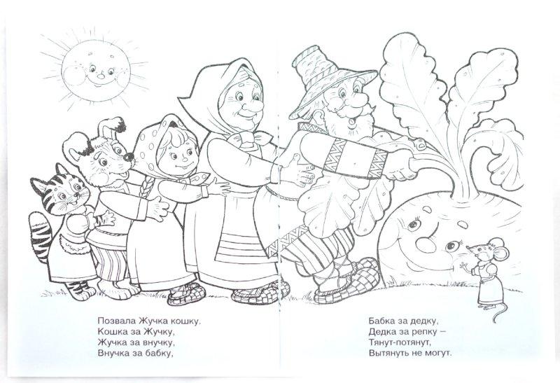 иллюстрация раскраска к сказке репка раскраски к сказке