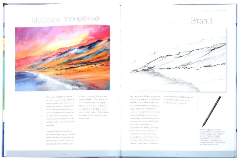 Иллюстрация 1 из 8 для Пейзажи: Смешанная техника - Бернд Климмер   Лабиринт - книги. Источник: Лабиринт