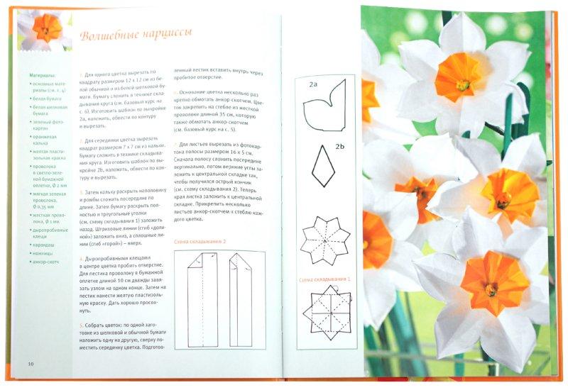 Иллюстрация 1 из 5 для Цветы из бумаги - Марен Штайн | Лабиринт - книги. Источник: Лабиринт