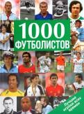 1000 футболистов: лучшие игроки всех времен