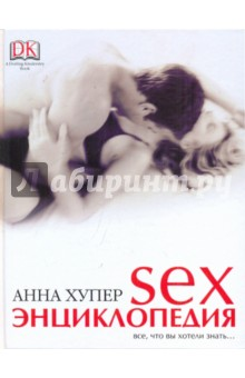 Sex. Энциклопедия