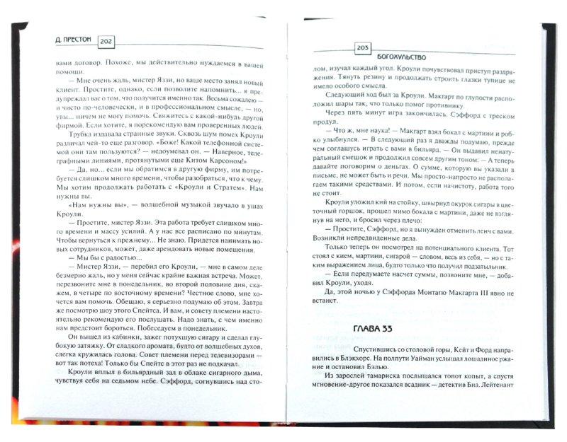 Иллюстрация 1 из 9 для Богохульство - Дуглас Престон | Лабиринт - книги. Источник: Лабиринт