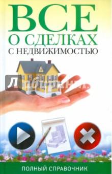 Все о сделках с недвижимостью. Полный справочник