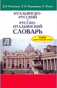 Итальянско-русский и русско-итальянский словарь. Около 11 000 слов в каждой части
