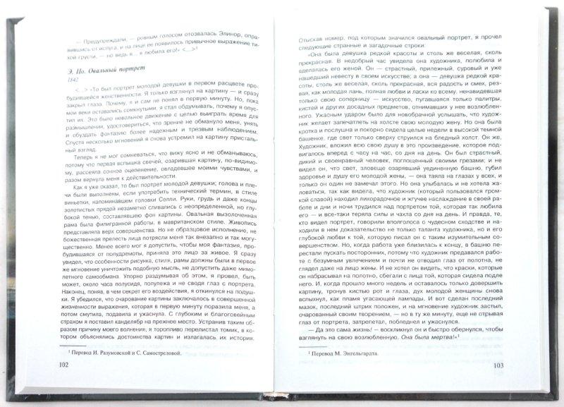 Иллюстрация 1 из 7 для Зарубежная литература ХIХ века. Романтизм - Ковалева, Шахова | Лабиринт - книги. Источник: Лабиринт