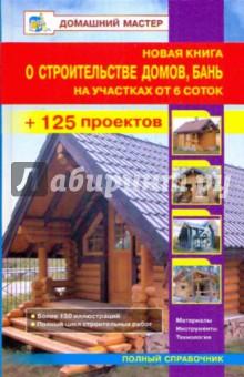 Новая книга о строительстве домов, бань на участках от 6 соток