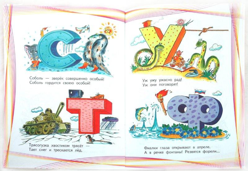 Иллюстрация 1 из 8 для Азбука. Стихи - Инна Гамазкова | Лабиринт - книги. Источник: Лабиринт