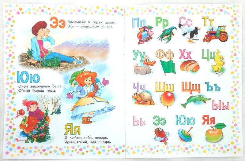 Иллюстрация 1 из 12 для Азбука для самых маленьких. Стихи - Сергей Козлов | Лабиринт - книги. Источник: Лабиринт