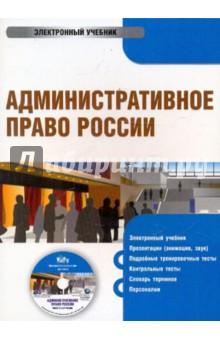 Административное право России (CDpc)