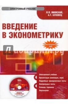 Введение в эконометрику (CDpc)